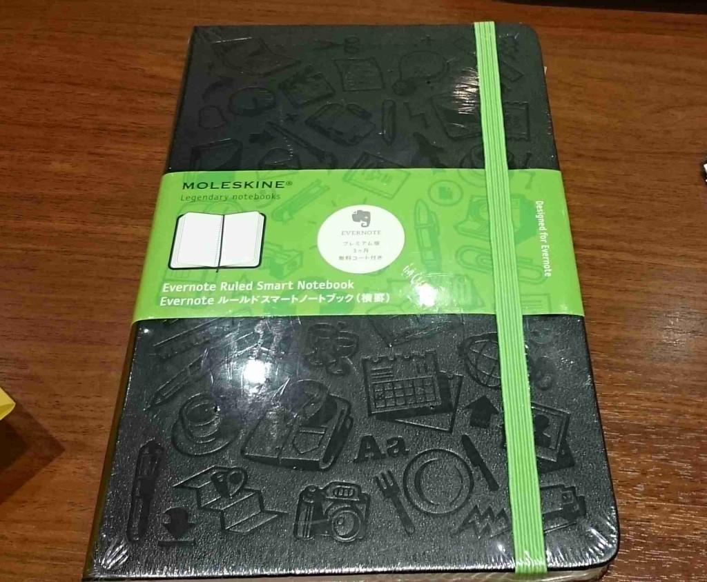 【買った文房具】閉店間際のEvernoteマーケットでモレスキンのノートを購入。プレミアム3ヶ月分ついているしお得だとは思う。