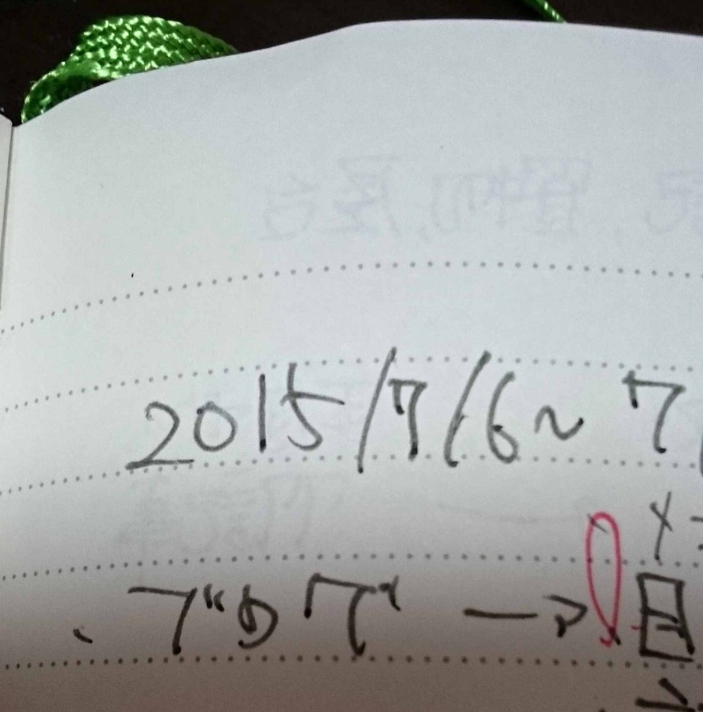 【買った文房具】ジブン手帳ミニ2016を予約しました。今年はシアン色。購入リンクなど