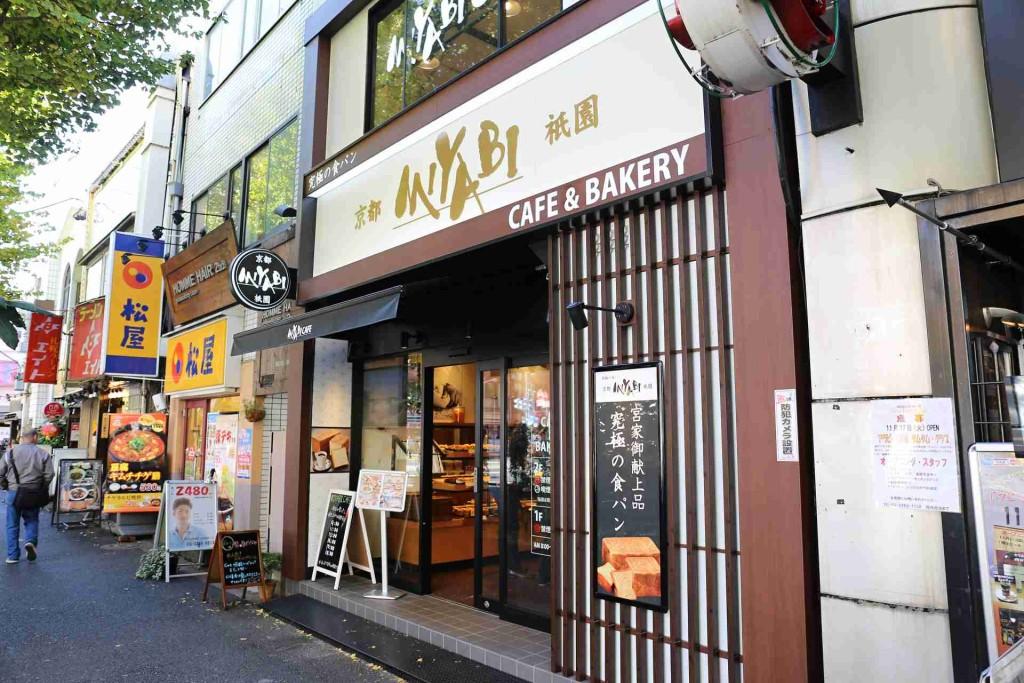 【美味しい喫茶店】神保町「みやび」あんドーナツと珈琲480円。電源ありで綺麗な喫茶店