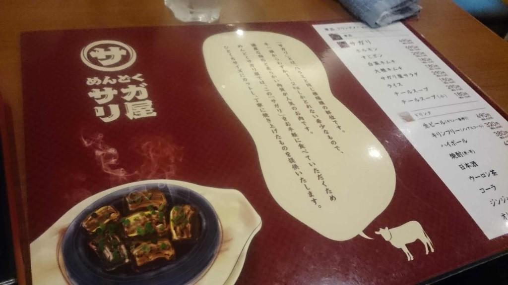 【美味しいご飯】めんどくサガリ屋のサガリ定食788円、肉厚なサガリ肉が魅力。都内にあったら人気沸騰しそうなお店