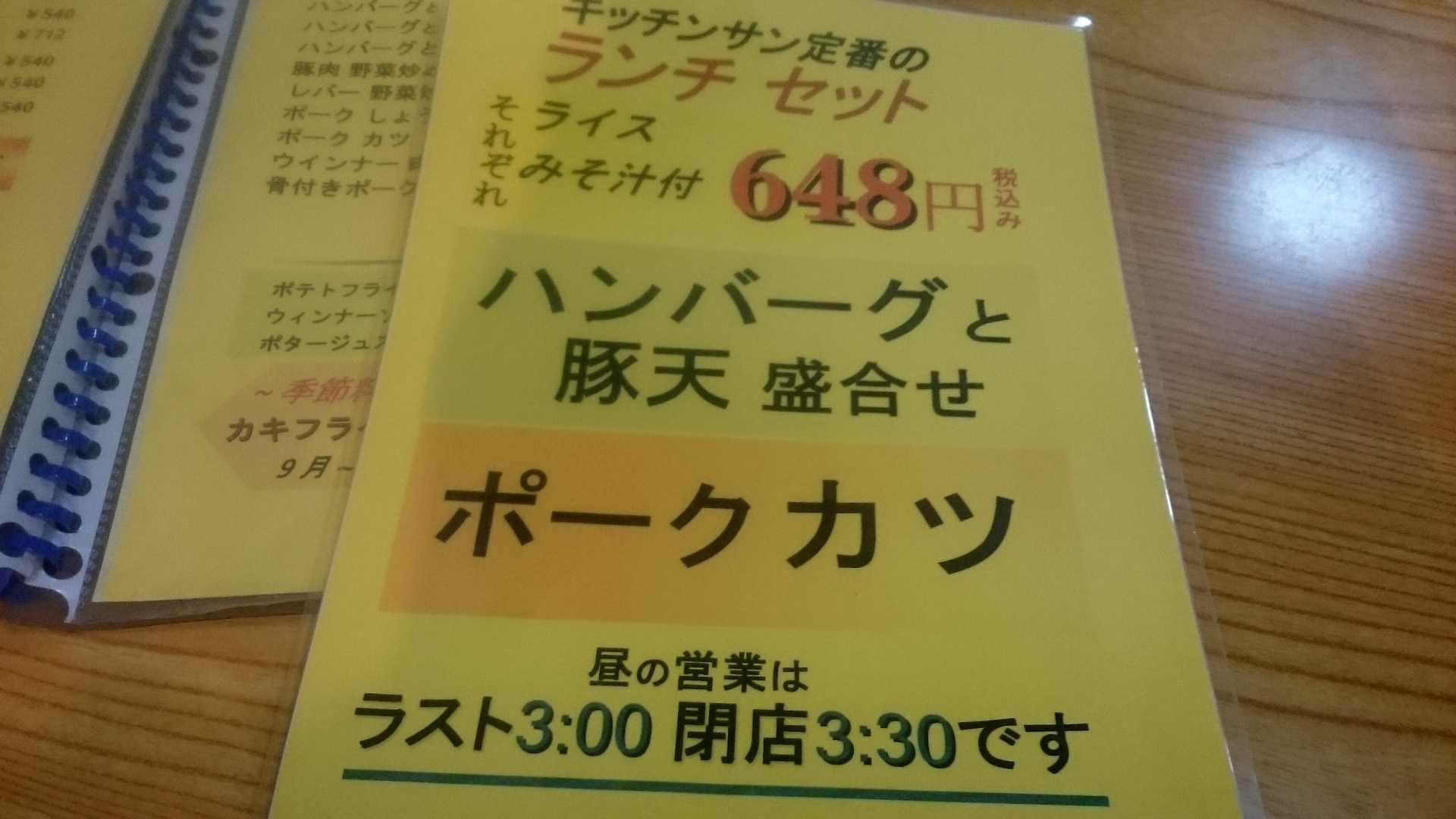 【美味しいご飯物】キッチンサン。チキンカツ定食540円。ボリュームたっぷりで大満足。新所沢駅前の名洋食屋さん