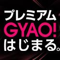【加入したサービス】プレミアムGYAO!に3ヶ月体験加入。バンダイチャンネルがオリジナルで良し。