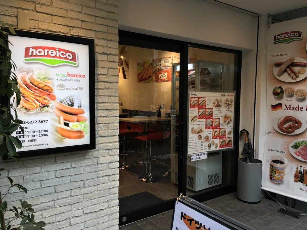 【九段下のソーセージ】インビスハライコ ホットドッグ380円 パンが独自の味。