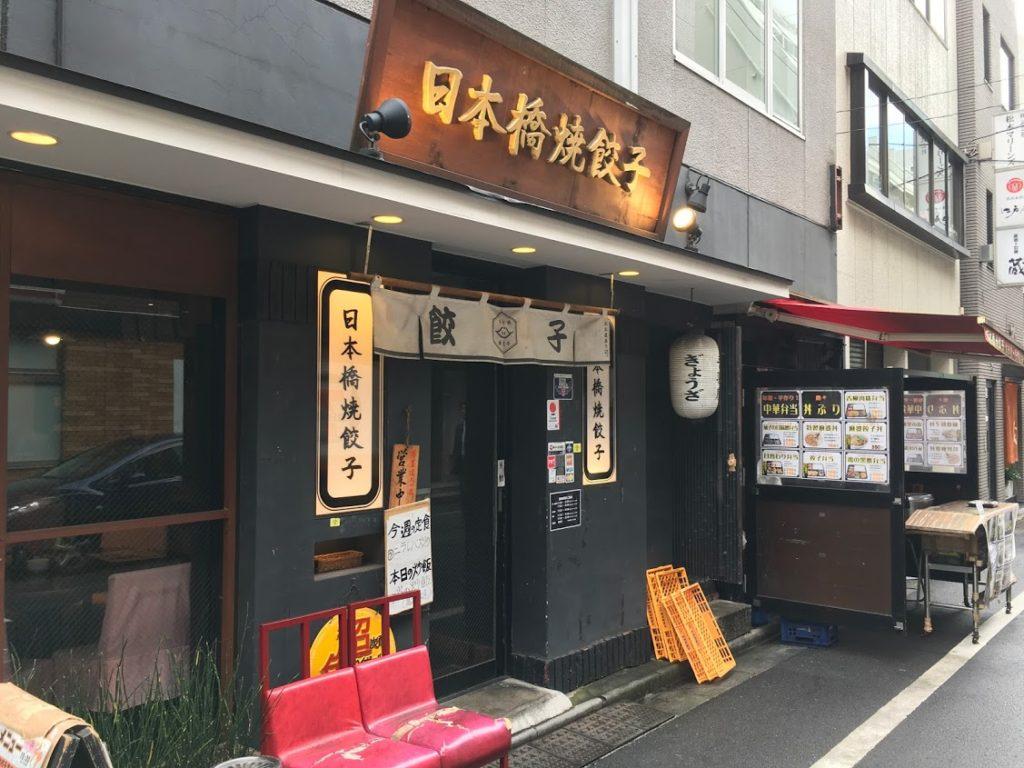 【美味しい浜松町のチャーハン・餃子】日本橋餃子 炎のチャーハン+餃子5個900円