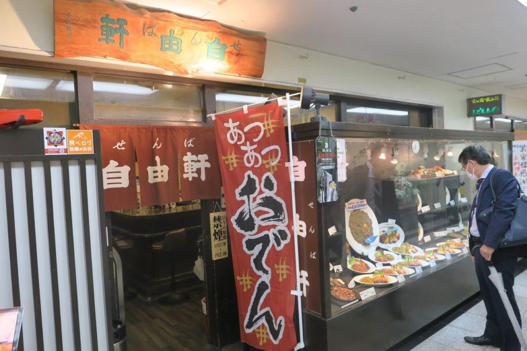【美味しい大阪のカレー】大阪出張。せんば自由軒インデアンカレーカツレツコンビ、新大阪駅の日本トイレ大賞のトイレを初体験