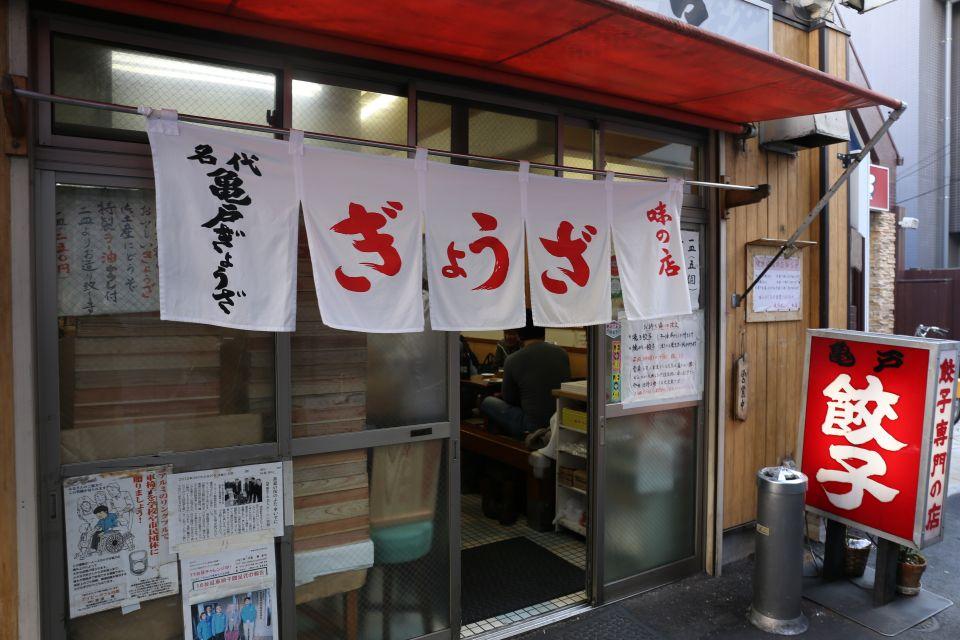 【美味しい亀戸の餃子】亀戸ぎょうざ。4皿20個1000円。癖がなく食べやすい餃子
