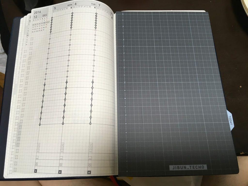 【手帳】ジブン手帳のいろいろな使い方を書籍で学ぶ。