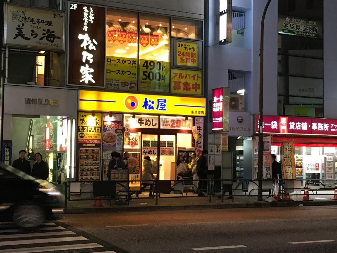【安い池袋の松屋】今となってはレアな290円の牛めしを食べられるお店。290円の松屋は都内に3軒だけ。
