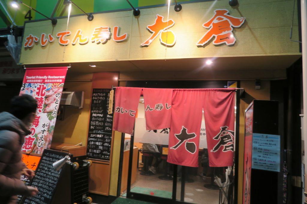 【美味しい金沢のすし】かいてん寿司大倉。安いのに新鮮。もずく汁が印象深かった。