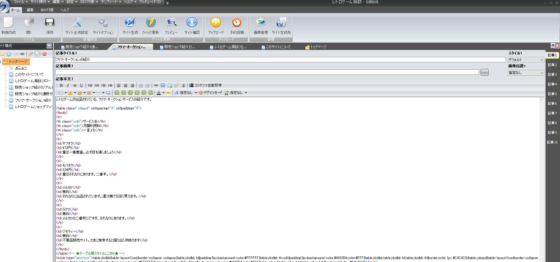 【サイトのこと】シリウスでヘッダー画像作り。付属ツールは使いやすい。