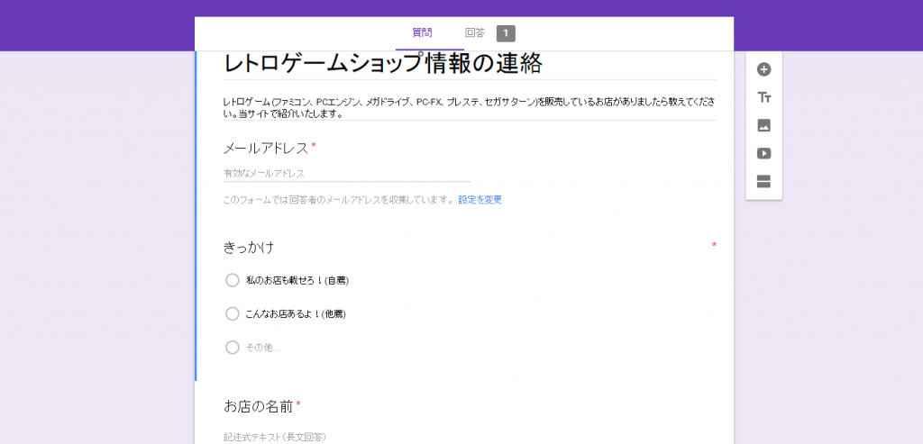 【サイト作成】連絡用にGoogleフォームを設置。GoogleAppsは便利なものが多い。