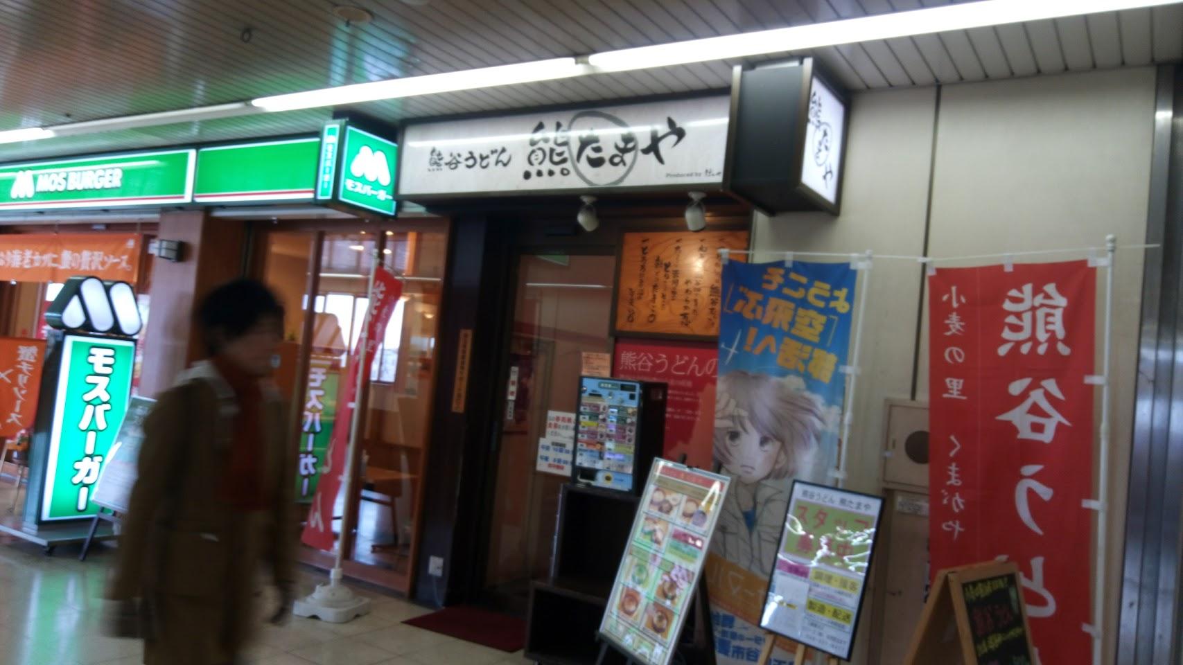 【おいしい熊谷のうどん】熊たまや 肉汁うどん550円+卵かけご飯200円 熊谷駅直結で便利。