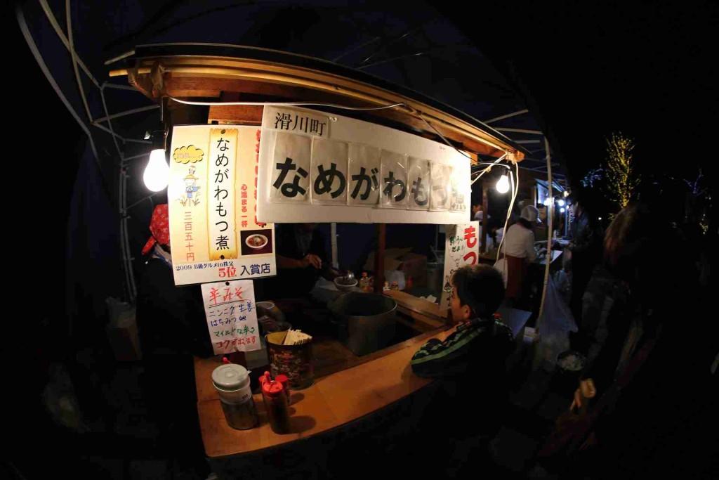 momiji201523