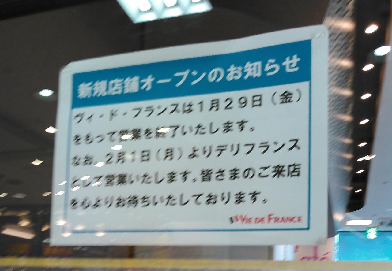 【開店・閉店】本川越ペペが色々改装中。ドトールが綺麗になったり、ヴィドフランスはデリフランスになったりしています