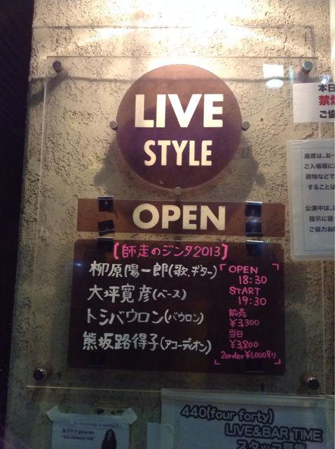 【ライブレポート】2013年12月27日「師走のジンタ」:新旧おりまぜ21曲。ボリューム満点のライブ
