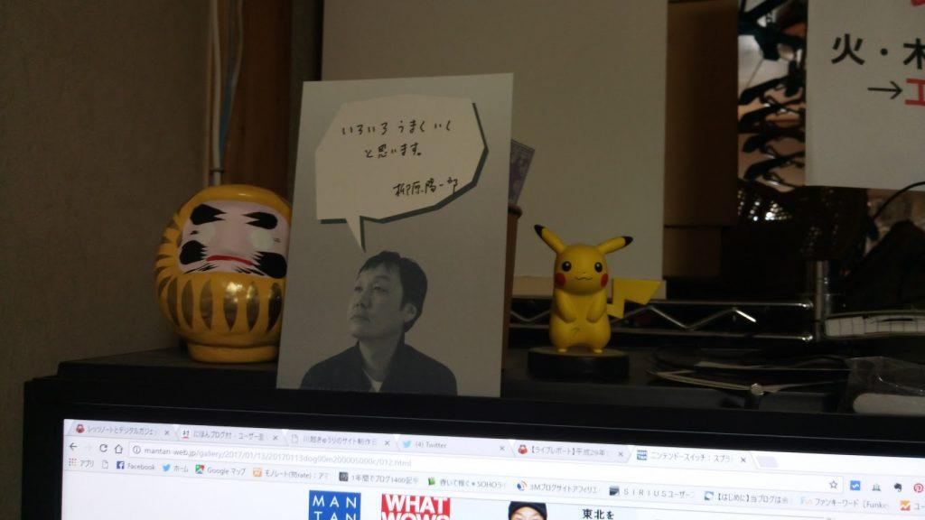【ファン日記】柳原陽一郎さんのカレンダー2017年を購入。