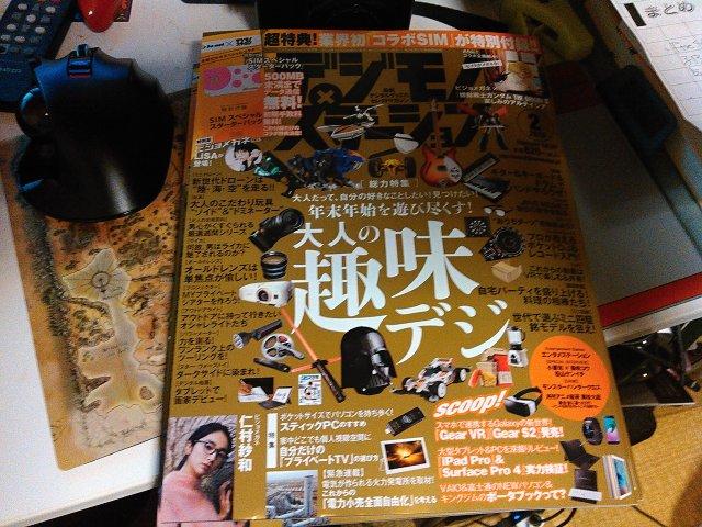 【アフィリエイト日記】ココナラサービスに加入してみた。似顔絵も1000円発注。