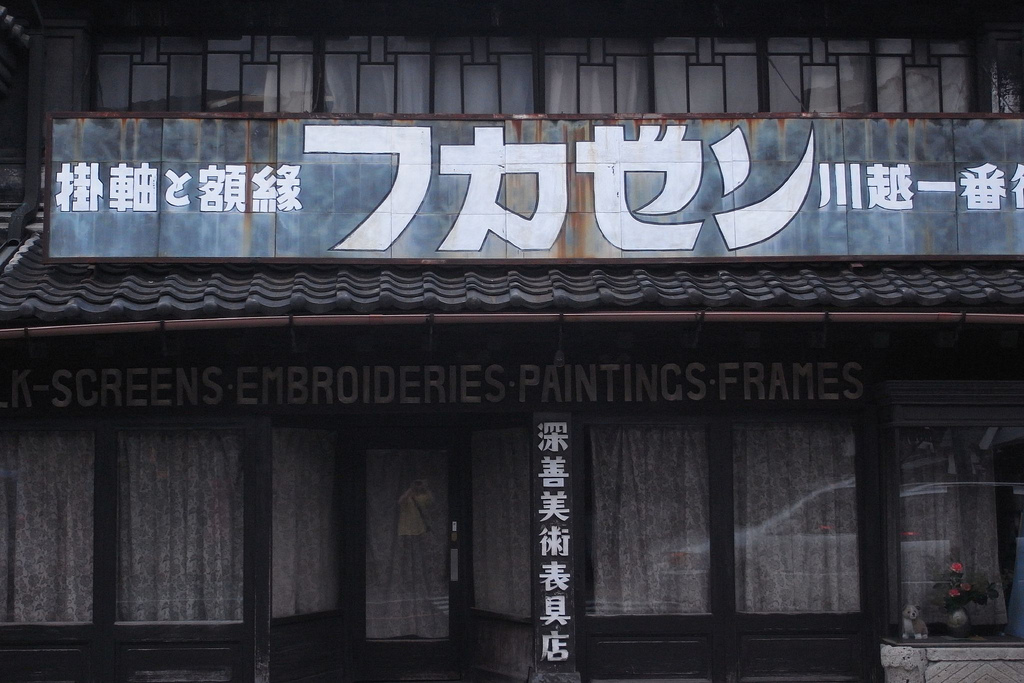 【ニュース】2013年9月9日付け東京新聞より川越・蓮馨寺で「宮城げんき市場」
