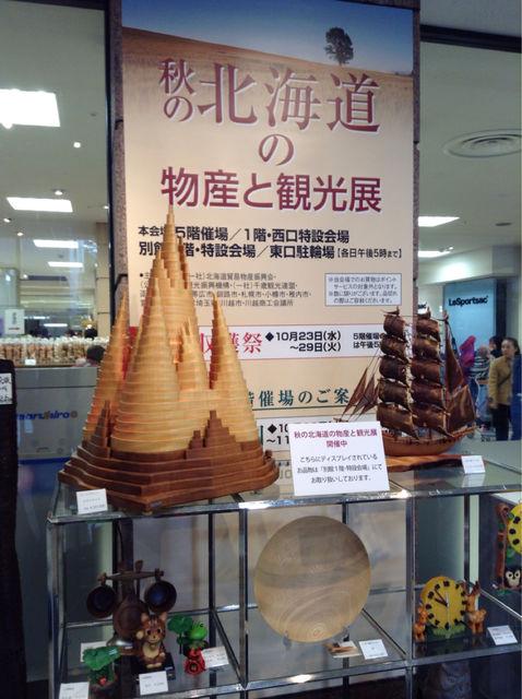 【街歩き川越】丸広百貨店の北海道物産展でバターサンド他購入。