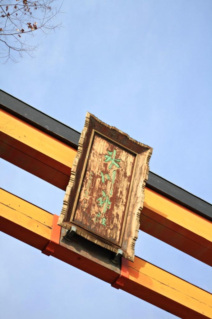 【街歩き-川越】2014年初頭の川越氷川神社の風景写真10枚