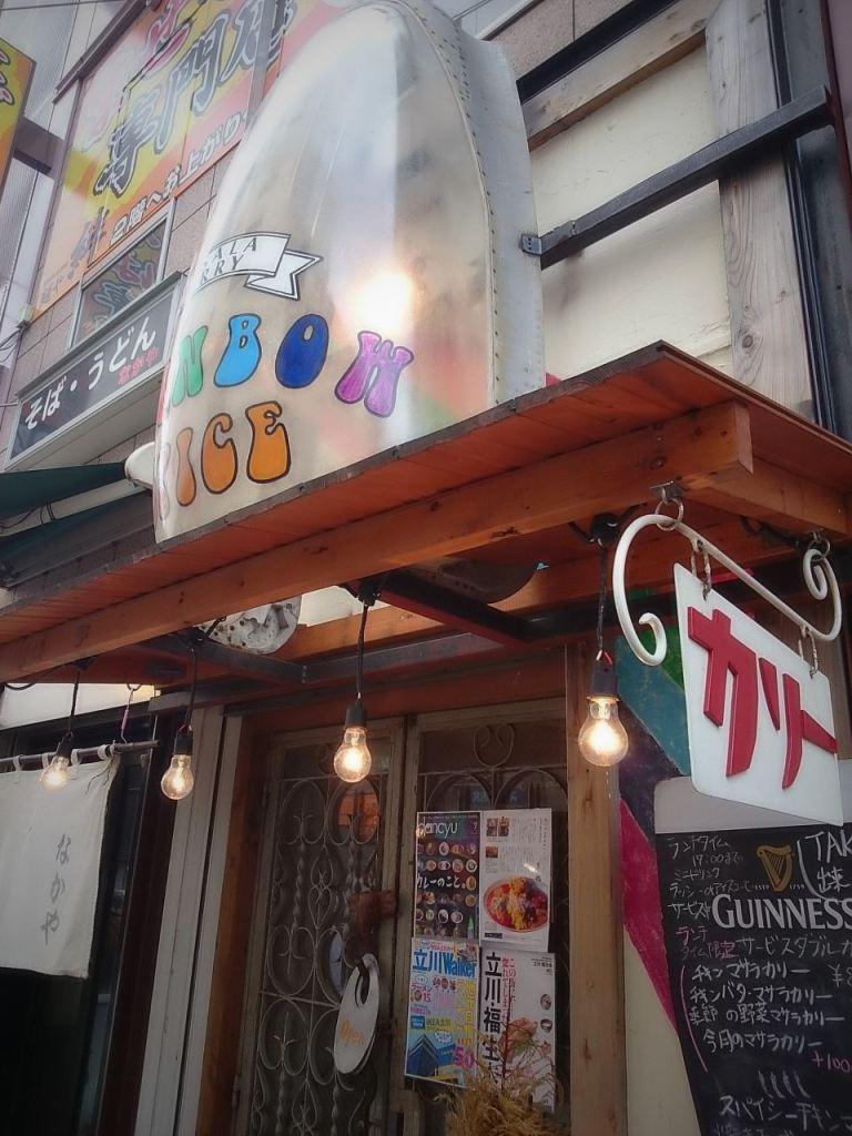 【美味しい立川】レインボウスパイス。ダブルカレー、ラッシー付き890円。インド風カレーライス。