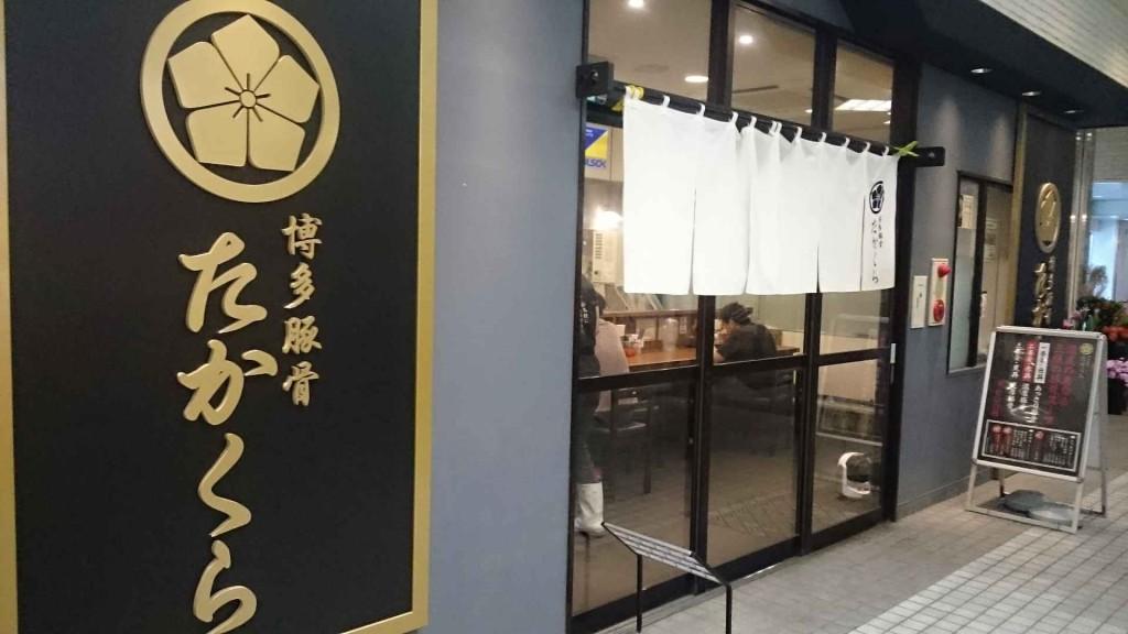 【美味しい新所沢】きみはん。本格濃厚とんこつのお店。替え玉一回無料で味もボリュームも高レベル。