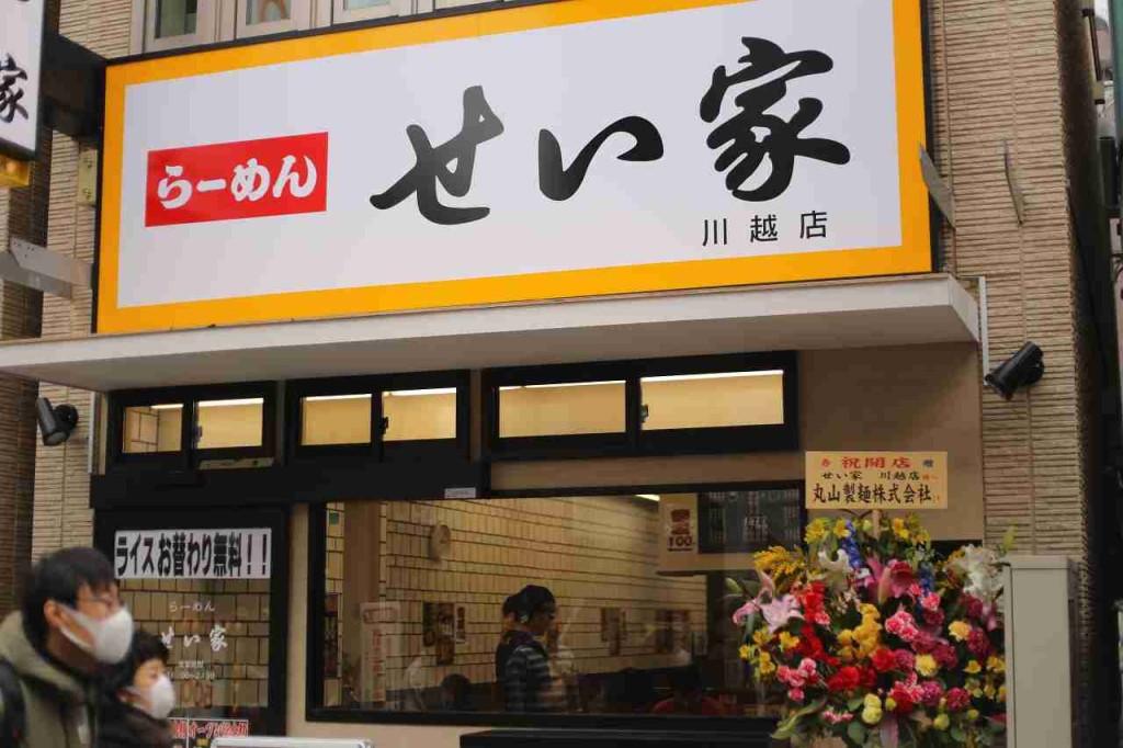 【川越の美味しいラーメン】せい家 川越店。ワンコインで食事可能な本格家系ラーメン。