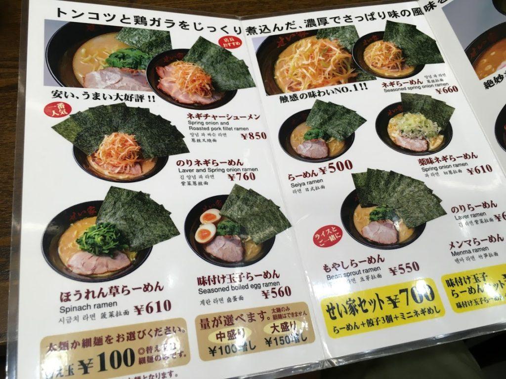 【美味しい川越の家系】クレアモール せい家 ラーメン(500円)+白飯(70円)