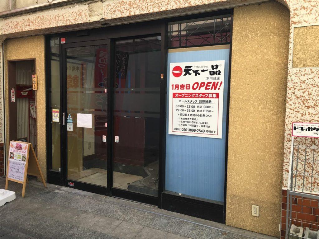 【開店】朗報。天下一品本川越店が一月吉日に再開店!!