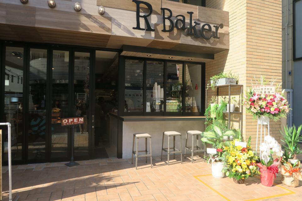 【美味しい川越のパン】RBaker。コーヒー150円。カレーパン250円。プラグフリー