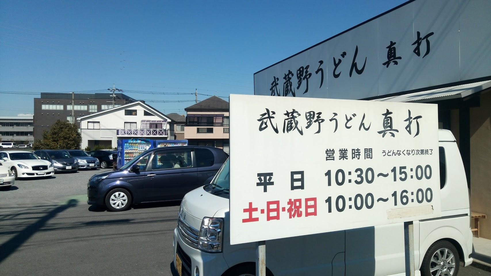 【おいしい川越】武蔵野うどん 真打 肉汁つけうどん並720円。天ぷらがうまい。