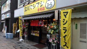 [開店]立川マシマシ8号店が川越クレアモールにオーブン